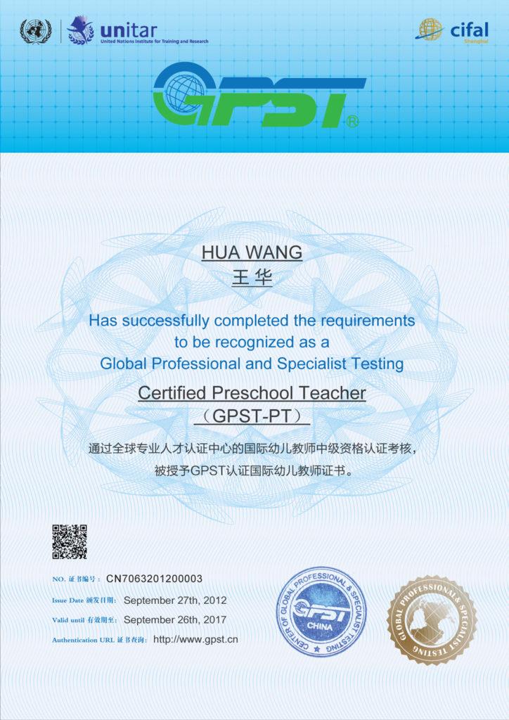 GPST证书样本