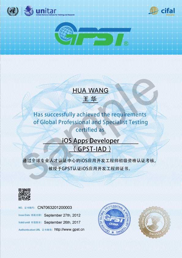 GPST认证证书